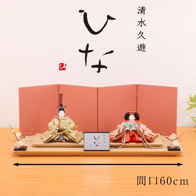 芥子 清水久遊 作 唐織 親王飾