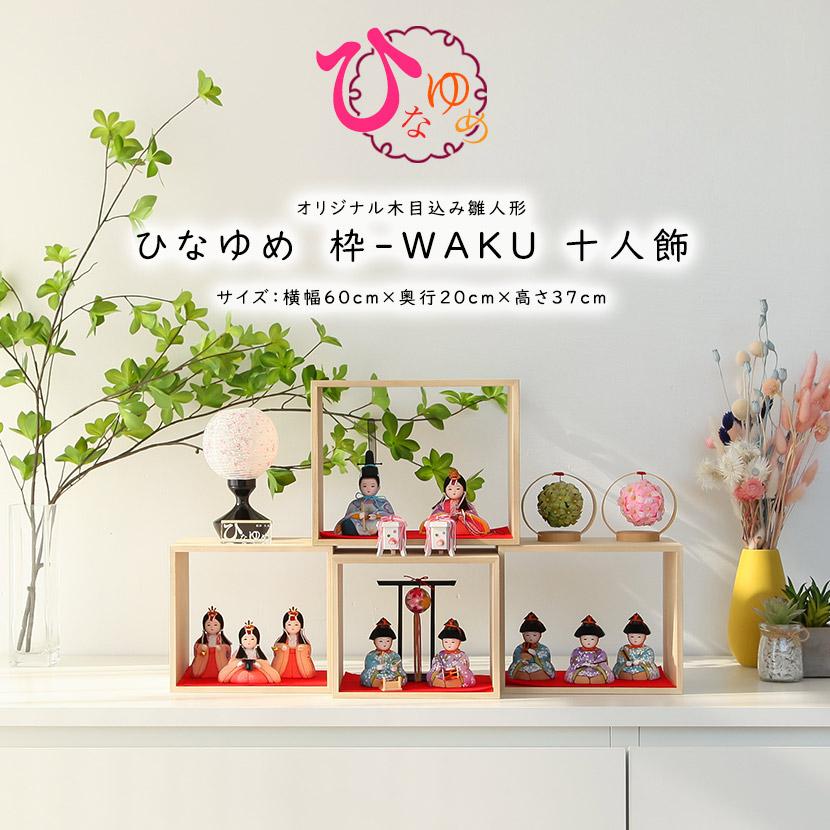 新井久夫 ひなまり 枠-WAKU 十人飾