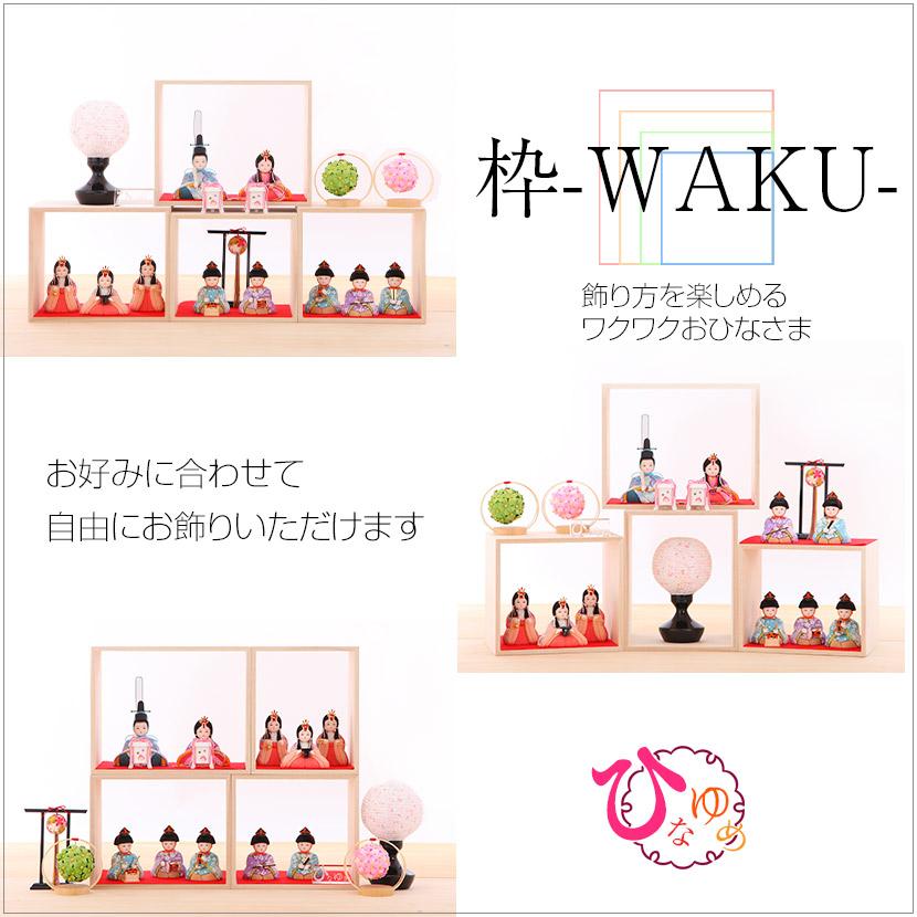 新井久夫 ひなまり 枠-WAKU 十人飾 7 枚目