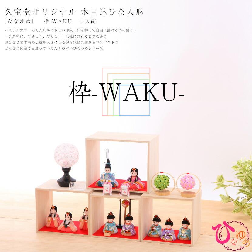 新井久夫 ひなまり 枠-WAKU 十人飾 9 枚目