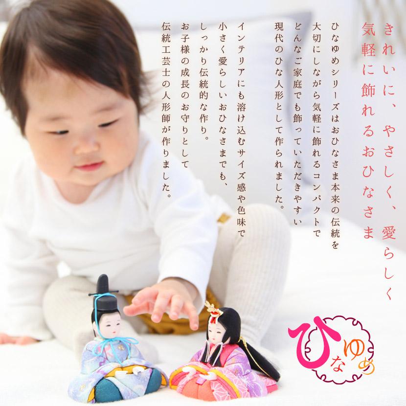 新井久夫 ひなまり 枠-WAKU 十人飾 15 枚目