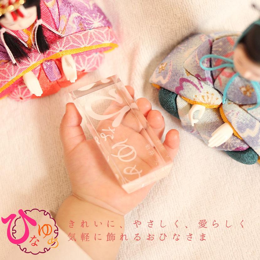 新井久夫 ひなまり 枠-WAKU 十人飾 3 枚目
