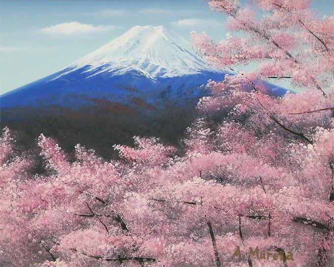 絵画 【楽天市場】◆絵画 室田 彰 富士山 F6 油絵【世界文化遺産】 送料無料 絵画