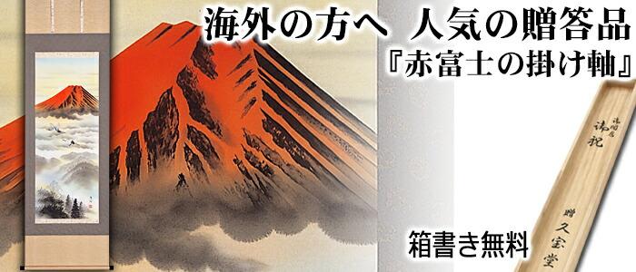 赤富士の掛軸