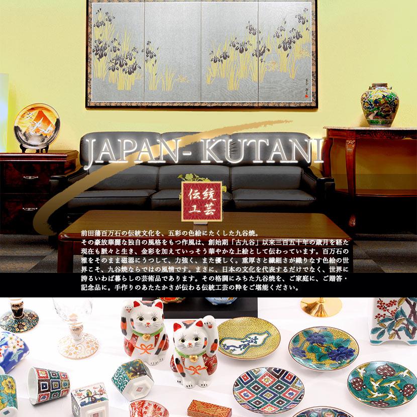 九谷焼 陶器 日本製 おみやげ
