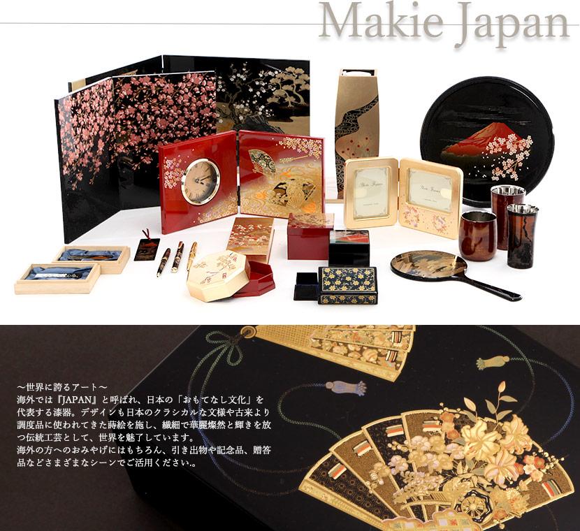 漆器 蒔絵 日本製 海外の方へのおみやげ 御祝 ギフト プレゼント おみやげ
