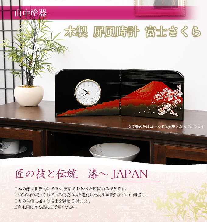 屏風時計 富士さくら 山中漆器