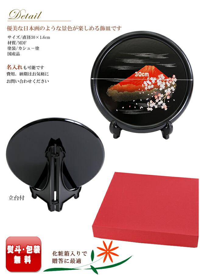 飾り皿 富士さくら 山中漆器