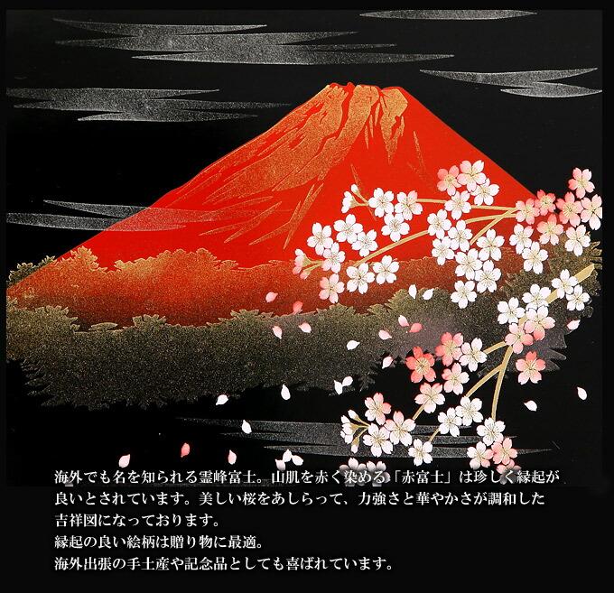 富士さくら 飾り皿