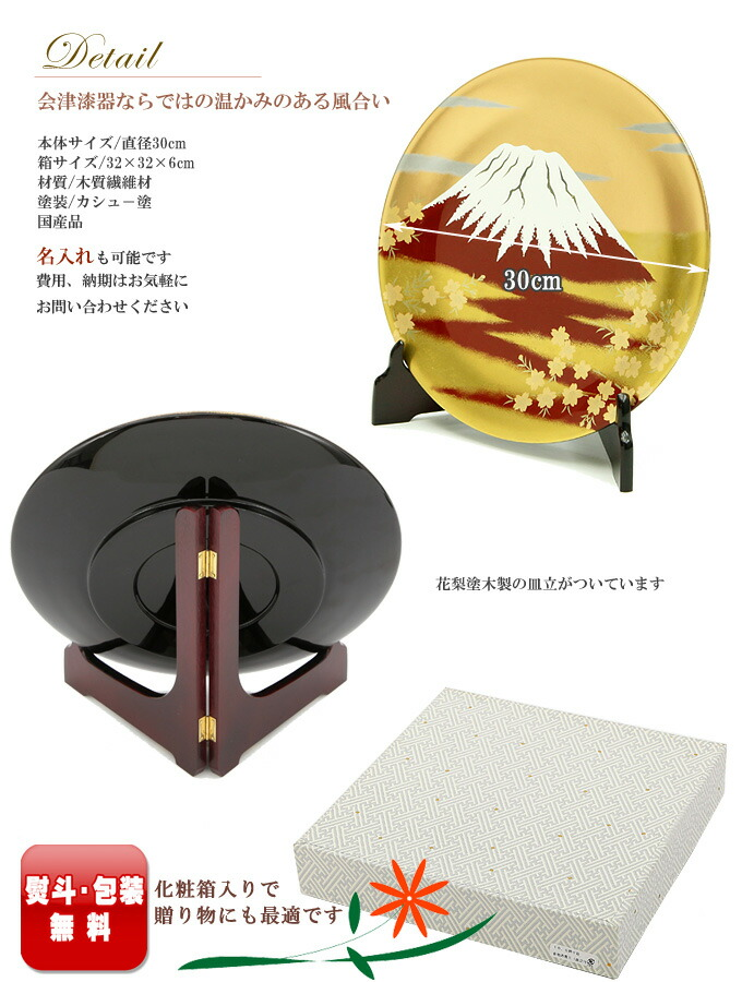 蒔絵 赤富士 飾り皿 絵皿
