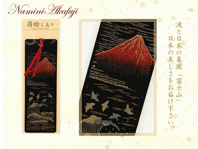 蒔絵しおり 日本のお土産 波に赤富士