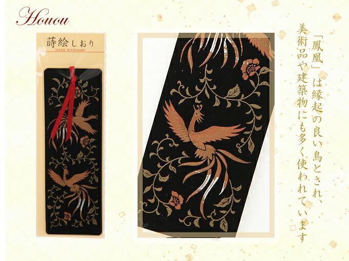蒔絵しおり 日本のお土産 鳳凰