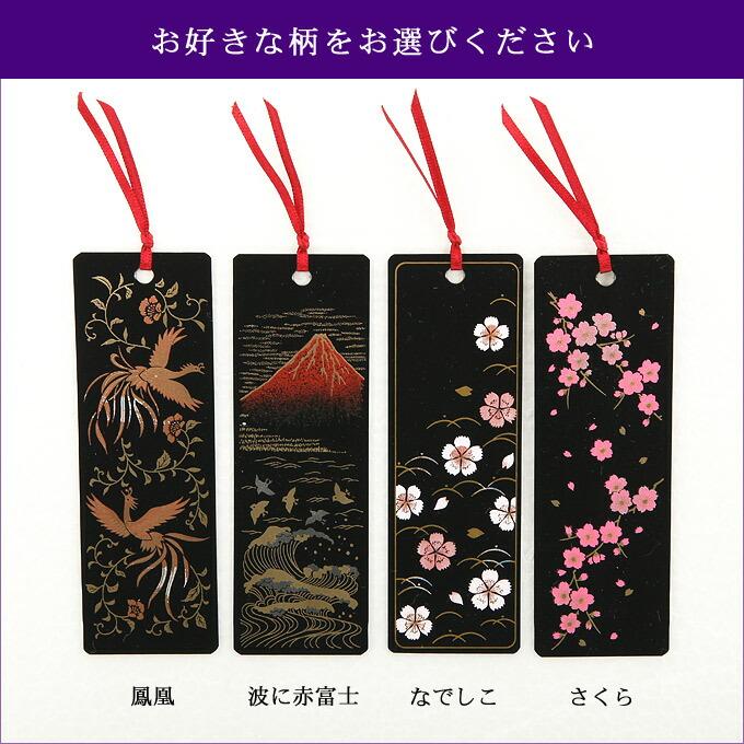 蒔絵しおり 日本のお土産