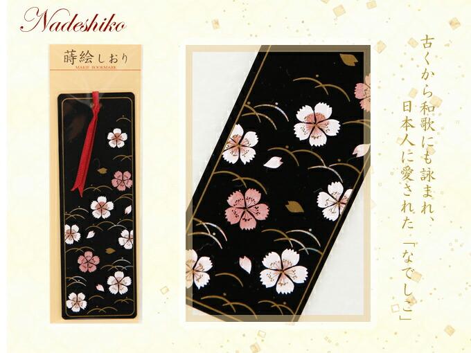 蒔絵しおり 日本のお土産 なでしこ