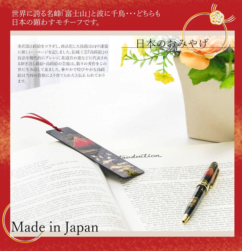 漆器 蒔絵 おみやげ 日本のお土産 ボールペン しおり