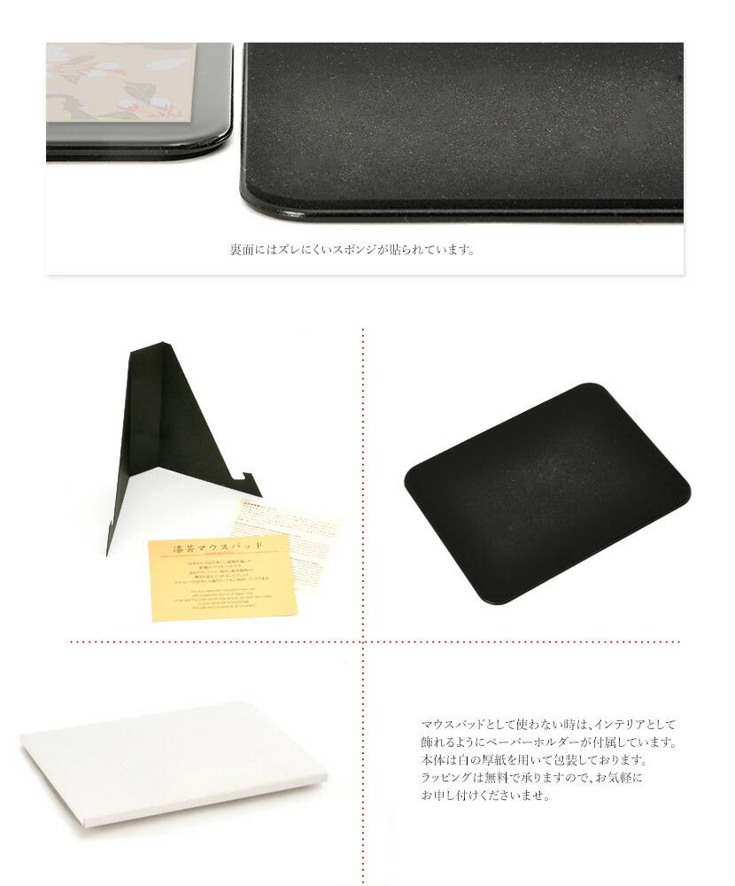 漆芸 マウスパッド 日本製 日本のお土産 名入れ
