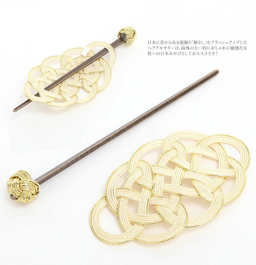 飯田水引 マジェステ ヘアアクセサリー かんざし 日本土産 日本製