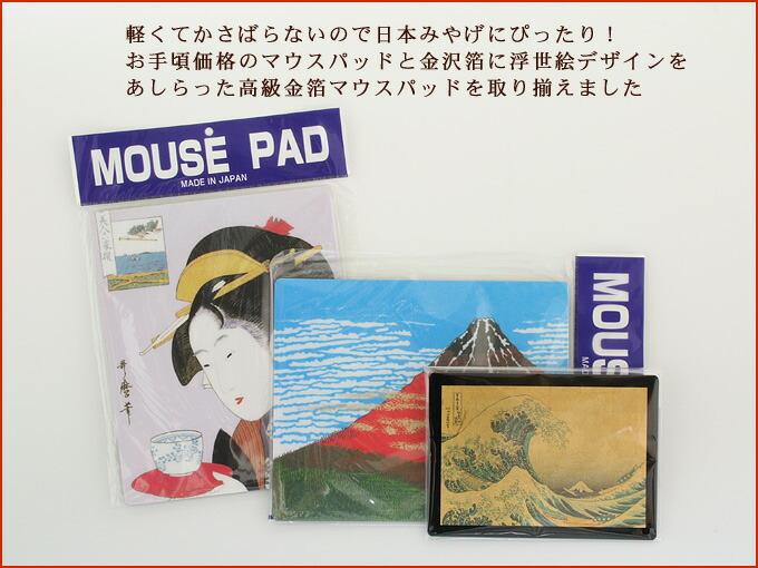 海外向け日本みやげ 和風マウスパッド