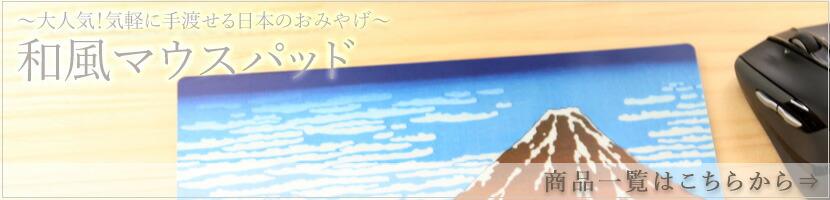 日本製 マウスパッド 海外出張 海外からのお客様へ 日本のお土産