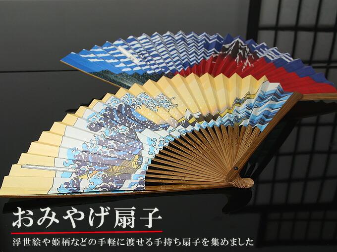 海外土産 日本からの贈り物 おみやげ扇子