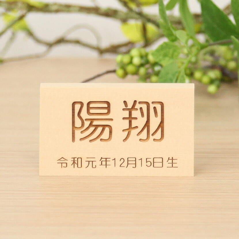 名前札横型レーザー彫刻