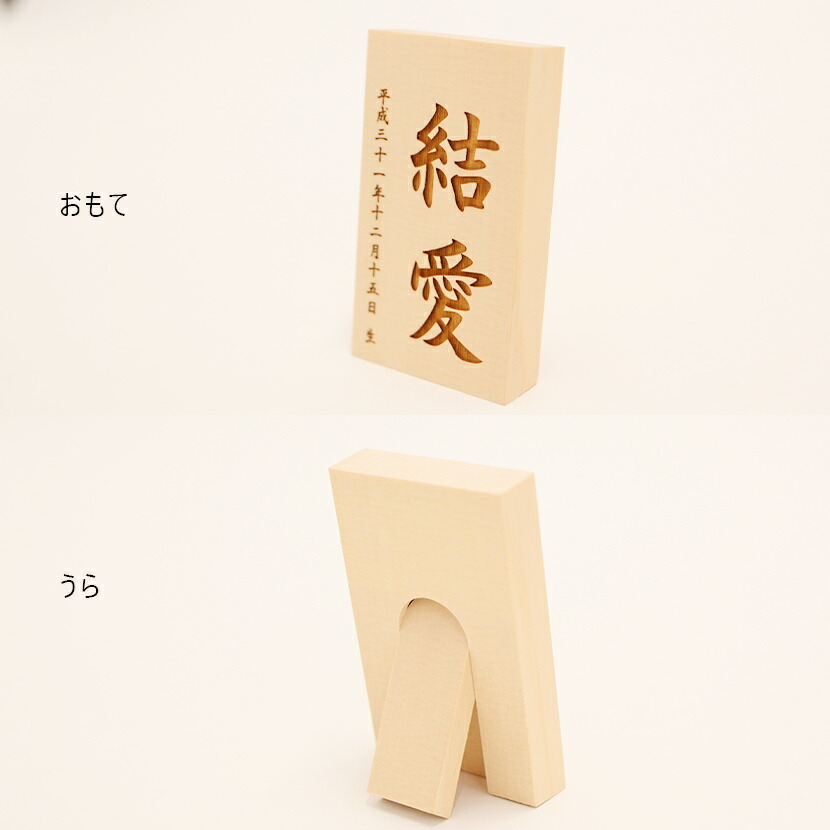 名前札縦型レーザー彫刻 3 枚目