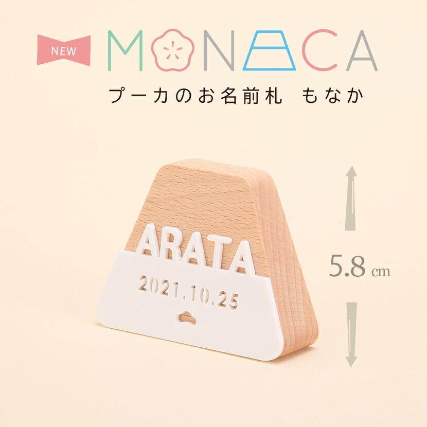 MONAKA 富士 アクリル 名前札 【雛人形】【桃の節句】【五月人形】【端午の節句】