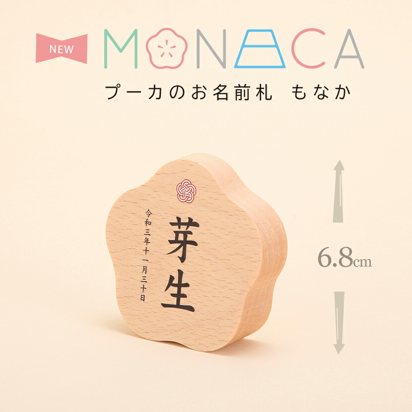 MONAKA 梅 プリント 名前札 【雛人形】【桃の節句】【五月人形】【端午の節句】