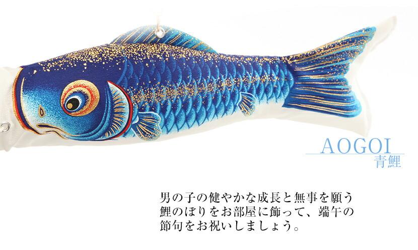 こいのぼり お部屋用鯉のぼり 画像2