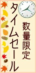 秋のオータムセール