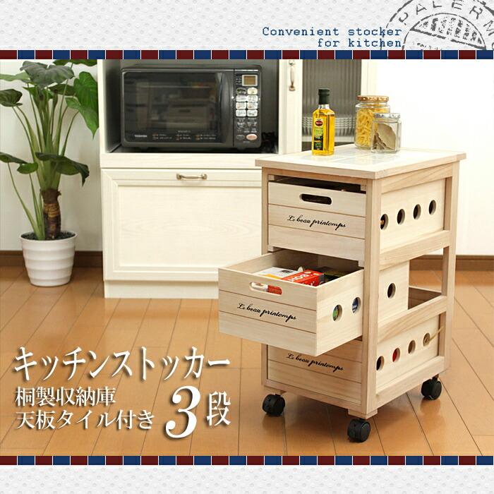 キッチンストッカー3段