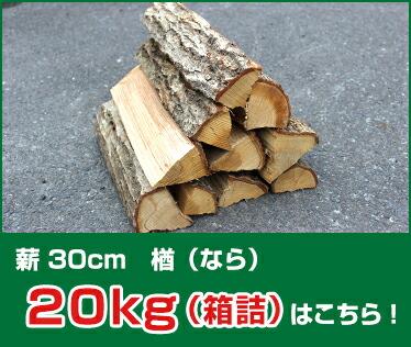 薪30cm 楢(なら)20kg(箱詰)