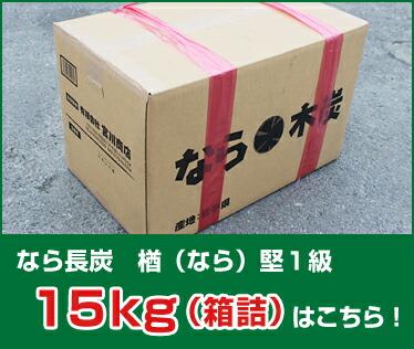 なら木炭 楢(なら)堅1級 15kg 3000円