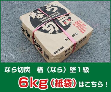 なら木炭 楢(なら)堅1級 6kg 1550円