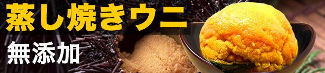 ウニの蒸し焼き・貝盛り(焼きかぜ)
