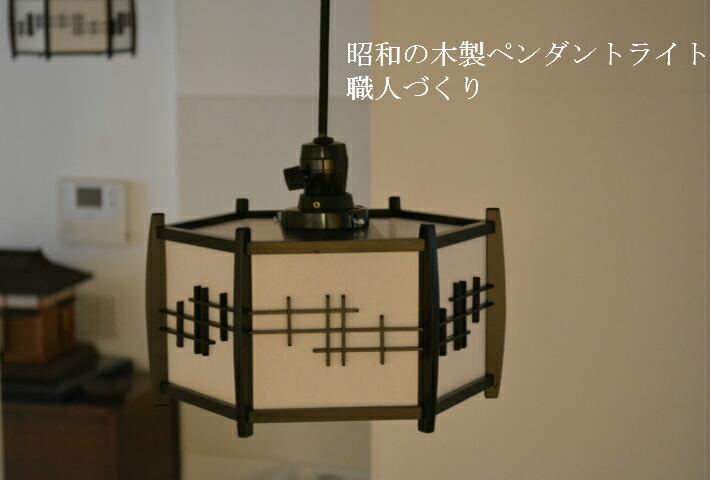 昭和の灯りKAGEN下弦