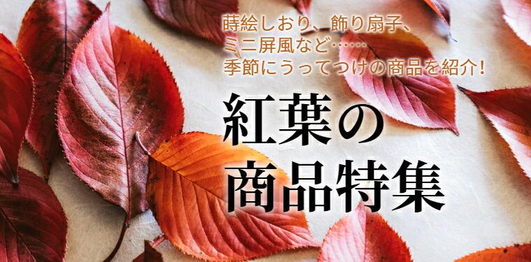 紅葉の商品特集