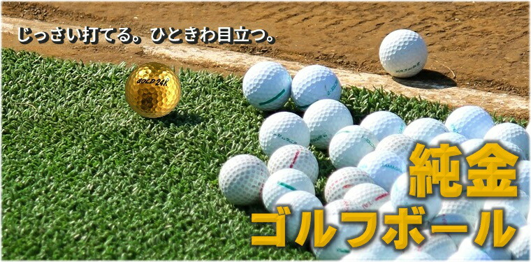 純金ゴルフボール