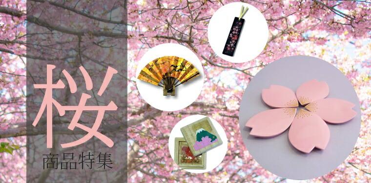 桜の商品特集