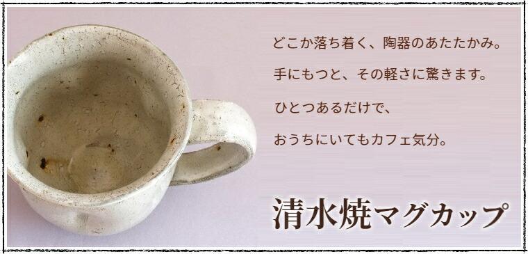 清水焼マグカップ