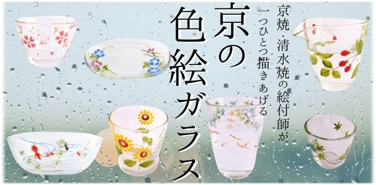 京の色絵ガラス