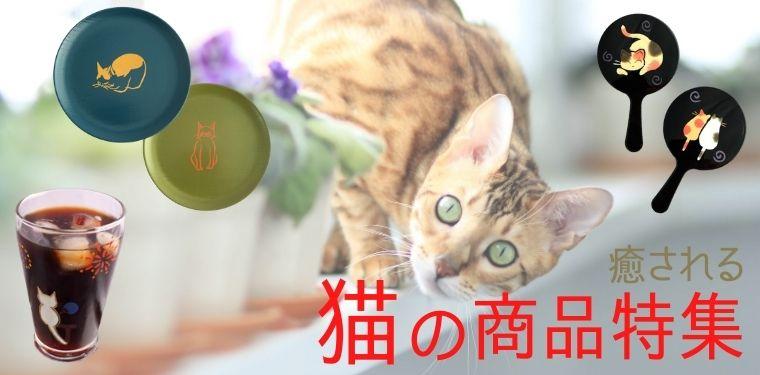 猫の商品特集