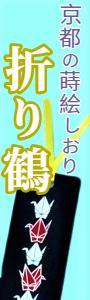 ミニバナー折り鶴