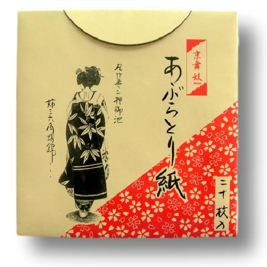 京舞妓あぶらとり紙 20枚×3冊
