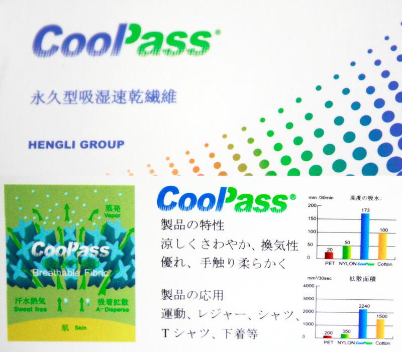 新素材 CoolPass