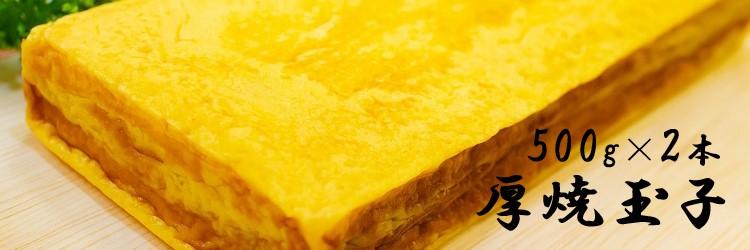 オムレツ 50g 学校給食 お弁当 冷凍