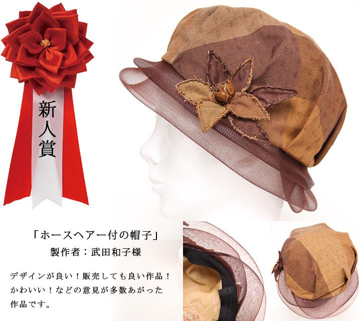 和木綿(わもめん)手づくりコンテスト 新人賞