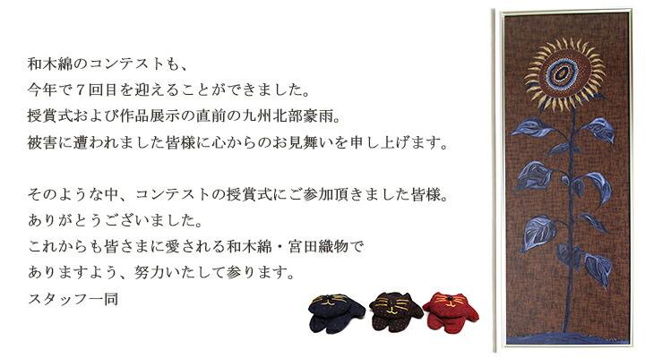 和木綿のコンテストも今年で7回目を迎えることができました。コンテストにご参加頂きました皆様ありがとうございました。
