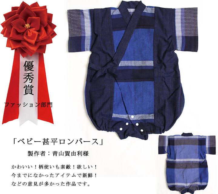 和木綿(わもめん)手づくりコンテスト 優秀賞 ファッション部門