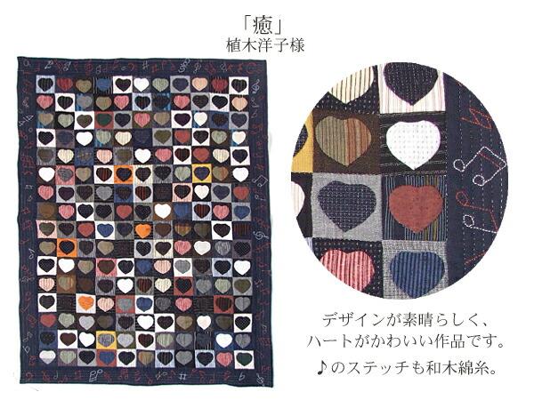 【優秀賞】癒 植木洋子様 デザインが素晴らしく、ハートがかわいい作品です。♪のステッチも和木綿糸。
